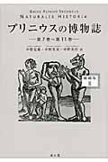 プリニウスの博物誌 2(第7巻~第11巻) 縮刷版