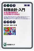 財務会計・入門 第6版 / 企業活動を描き出す会計情報とその活用法