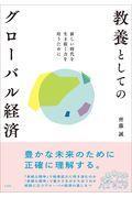 教養としてのグローバル経済