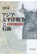 アジア・太平洋戦争と石油