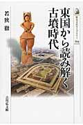 東国から読み解く古墳時代