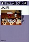 日本の食文化 4