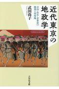 近代東京の地政学