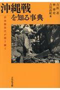 沖縄戦を知る事典 / 非体験世代が語り継ぐ