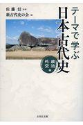 テーマで学ぶ日本古代史 政治・外交編