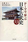 テーマで学ぶ日本古代史 社会・史料編
