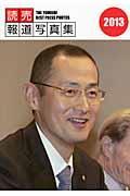 読売報道写真集 2013
