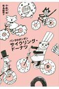 サイクリング・ドーナツ / パンダのポンポン