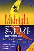 ミッドナイト / 真夜中の妖精