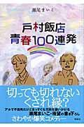 戸村飯店青春100連発