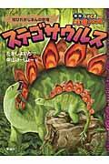 ステゴサウルス / 背びれがじまんの剣竜