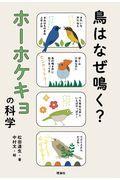 鳥はなぜ鳴く?ホーホケキョの科学