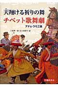 天翔ける祈りの舞 / チベット歌舞劇アチェ・ラモ三話