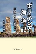 ポリネシア海道記 / 不思議をめぐる人類学の旅