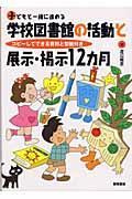 子どもと一緒に進める学校図書館の活動と展示・掲示12カ月