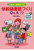 いますぐ活用できる学校図書館づくりQ&A 72