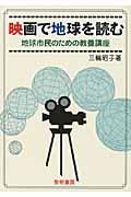 映画で地球を読む / 地球市民のための教養講座