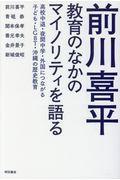 前川喜平教育のなかのマイノリティを語る