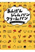あんぱん ジャムパン クリームパン / 女三人モヤモヤ日記
