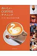 おいしいcoffeeテクニック / コーヒー名人になるコツと技