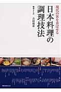 日本料理の調理技法 / 現代の客を喜ばせる