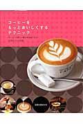 コーヒーをもっとおいしくするテクニック / コーヒーの新しい魅力を実感できる16店のコツと技術