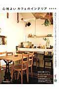 心地よいカフェのインテリア