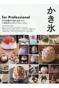 かき氷 / 氷の知識から売れる店づくり 人気店のレシピとバリエーション
