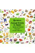 Annual Events in Japan(1)Spring and Summer
