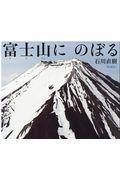 富士山にのぼる 増補版