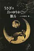 うさぎは月のゆりかごに眠る