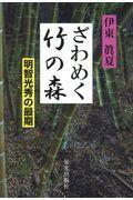 ざわめく竹の森