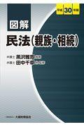図解民法(親族・相続) 平成30年版