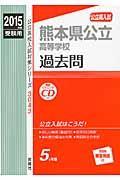熊本県公立高等学校過去問 2015年度受験用 / 公立高入試 CD付