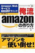 俺流amazonの作り方 / Amazon Webサービス最新活用テクニック