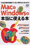 MacでWindowsが本当に使える本 / 1台2役の快適パソコンを手に入れよう!