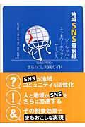 地域SNS最前線ソーシャル・ネットワーキング・サービス / Web 2.0時代のまちおこし実践ガイド