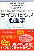 ライフハックス心理学 / みるみる「やる気」と「時間」を引き出す43の方法