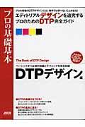 プロの基礎基本DTPデザイン編 / ベーシックかつ必須の知識とテクニックを完全収録 独学では学べないことがある! Adobe CS3に対応!!