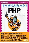 すっきりわかった! PHP / さくさくプログラミング