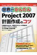 世界一かんたんProject 2007計画作成のコツ