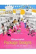 スーパーマーケットデザイン / 食品・飲料・日用品のパッケージ