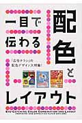 一目で伝わる配色とレイアウト / 「広告チラシ」の配色デザイン大特集!
