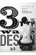サードウェーブ・デザイン / Cool Coffeeーinspired Designs for an Easygoing,Natu