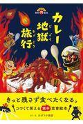 カレー地獄旅行 / ヨリヨクイキル食育絵本