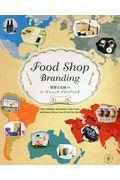 世界5大陸のフードショップブランディング / カフェ・ベーカリー・レストラン・フードトラック・食料品店ほか
