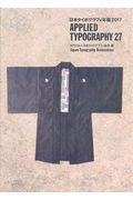 日本タイポグラフィ年鑑 2017
