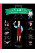 ワインは楽しい! 増補改訂版 / 絵で読むワイン教本