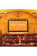 世界の映画館 / Movie Theater