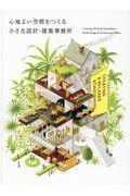 心地よい空間をつくる小さな設計・建築事務所 / Creating a Relaxed Atmosphere:Small Design & Architecture Of